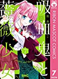吸血鬼と薔薇少女 7 (りぼんマスコットコミックスDIGITAL)