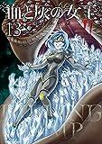 血と灰の女王(13) (裏少年サンデーコミックス)