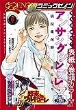 月刊コミックゼノン2021年6月号 [雑誌]