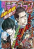 漫画ゴラク 2021年 5/14・21 合併号