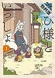 きび様といっしょ 1巻【期間限定 無料お試し版】 (LINEコミックス)