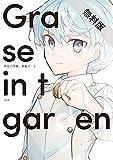 灰色の季節、箱庭で 1巻【期間限定 無料お試し版】 (LINEコミックス)