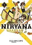 NIRVANA-ニルヴァーナ-(1) (Mosh!)