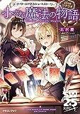 ソード・ワールド2.5ショートストーリーplusシナリオ 小さな魔法の物語 (富士見ドラゴンブック)