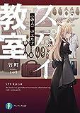 スパイ教室05 《愚人》のエルナ (富士見ファンタジア文庫)