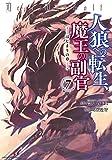人狼への転生、魔王の副官~はじまりの章 7 (アース・スターコミックス)