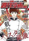 週刊漫画TIMES 2021年6/4号 [雑誌] (週刊漫画TIMES)