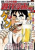 週刊漫画TIMES 2021年6/11号 [雑誌] (週刊漫画TIMES)