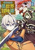 転生貴族の異世界冒険録 6巻 (マッグガーデンコミックスBeat'sシリーズ)