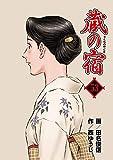 蔵の宿 53巻 (芳文社コミックス)