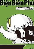 ディエンビエンフー 完全版 13巻 TRUE END