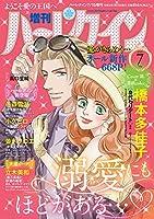 増刊 ハーレクイン 7号 2021年 7/15号 [雑誌]