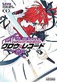 クロウ・レコード Infinite Dendrogram Aot 4 (MFコミックス アライブシリーズ)