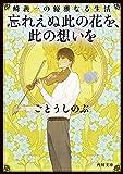 崎義一の優雅なる生活 忘れえぬ此の花を、此の想いを (角川文庫)