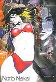 遺響の門-サイレント・ゲート- 徳間SFコレクション (徳間デュアル文庫)