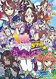 ウマ娘 プリティーダービー アンソロジーコミック STAR (星海社コミックス)