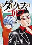 ダモクレスのゴルフ(2) (コミックブルコミックス)