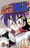 嵐のJボーイ ぶっとび闘人(ファイト)(1) (てんとう虫コミックス)