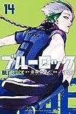 ブルーロック (全14巻)