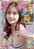 週刊ビッグコミックスピリッツ 2021年23号