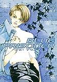 BLUE PRISONER (バーズコミックス デラックス)