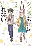 ツノ系女子は告れない (2) (バンブーコミックス WINセレクション)