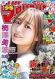週刊少年マガジン 2021年24号