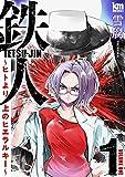 鉄人 ~ヒトより上のヒエラルキー~ 1 (黒蜜コミックス)