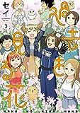 過去を見る花 3巻 (LINEコミックス)