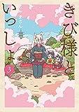 きび様といっしょ 3巻 (LINEコミックス)