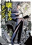 壊れスキルで始める現代ダンジョン攻略 1 (ガルドコミックス)