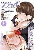 【電子版】月刊コミックフラッパー 2021年6月号
