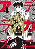 デカニアラズ(4) (ビッグコミックス)