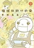 機械仕掛けの愛(7) (ビッグコミックス)