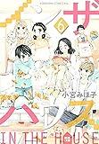 インザハウス(6) (Kissコミックス)
