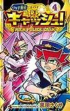 リッチ警官 キャッシュ!(4) (てんとう虫コミックス)