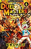 デュエル・マスターズ キング(4) (てんとう虫コミックス)