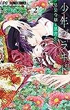 少年ブラヰド-男装令嬢と黒書生-(2) (フラワーコミックス)