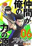 スリースター(6) (サイコミ×裏少年サンデーコミックス)