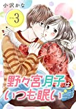 野々宮月子はいつも眠い(3) (Kissコミックス)