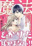 魔法をかけた覚えはない!!(1) (Kissコミックス)