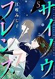 サイソウフレンズ(5) (Kissコミックス)