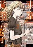 東京貧困女子。(2) (ビッグコミックス)