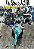 九条の大罪(2) (ビッグコミックス)