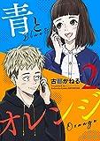 青とオレンジ(2) (コミックDAYSコミックス)