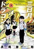 三日月のドラゴン(5) (ビッグコミックス)