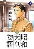 昭和天皇物語(8) (ビッグコミックス)