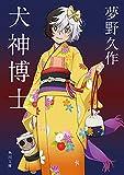 犬神博士 アニメカバー版 「文豪ストレイドッグス」×角川文庫コラボアニメカバー