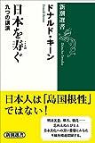 日本を寿ぐ―九つの講演―(新潮選書)