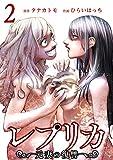 レプリカ 元妻の復讐 2巻 (タタンコミックス)
